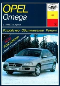 Руководство Opel Omega с 94 г.(бензин + турбодизель)
